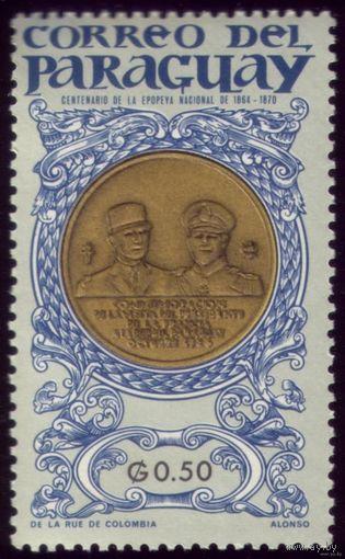 1 марка 1965 год Парагвай Медали музея