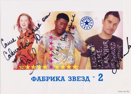 Фото с автографами Юлии Савичевой, Пьера Нарцисса и Ираклия Перцхалавы.