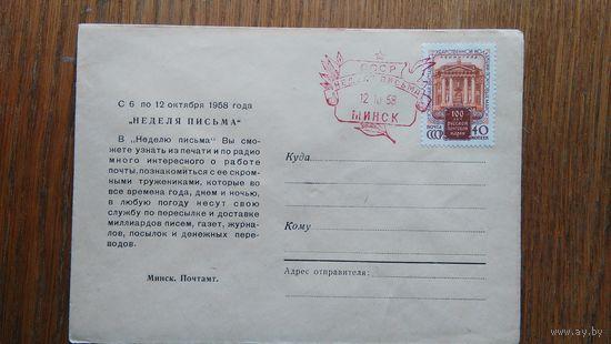 """Конверт (003) БССР 1958 г. """"Неделя Письма"""""""