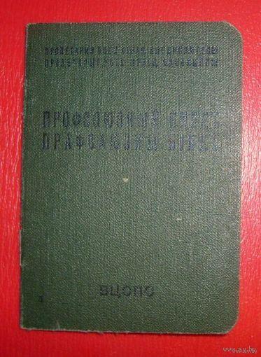 Прфсоюзный билет,1960г.