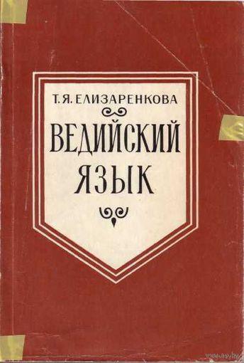 Ведийский язык. 1987г.