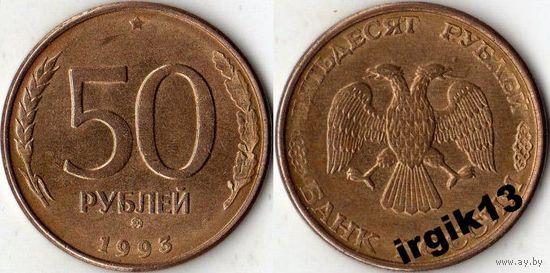 50 рублей 1993 года ММД