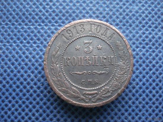 3 копейки 1913г. (2)