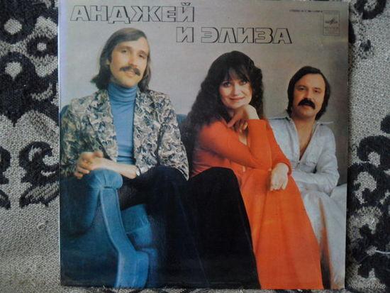 Анджей и Элиза - Разделяя мир на двоих - Мелодия, Риж з-д - 1980 г.