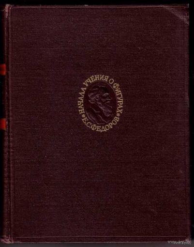 Федоров Е.С. Начала учения о фигурах. /Серия: Классики науки/ 1953г.