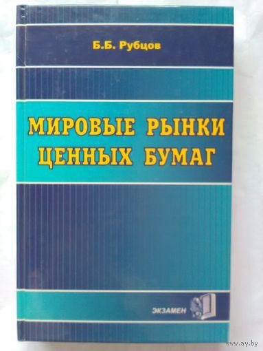 Б. Б. Рубцов. Мировые рынки ценных бумаг.