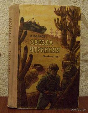 """Волков К. """"Звезда утренняя""""."""