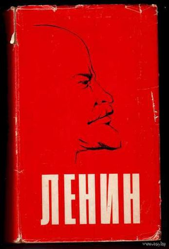 Фишер Луис. Жизнь Ленина. /Лондон 1970г./