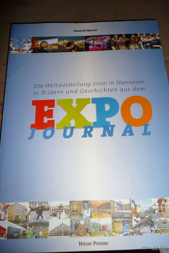 """Журнал """"Экспо 2000. Всемирная выставка 2000 г. в Ганновере"""""""