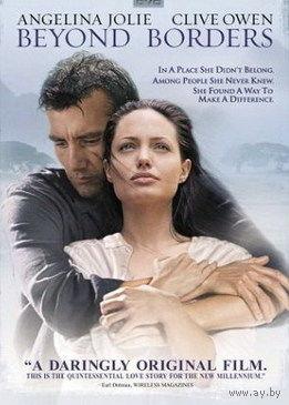 За гранью / Beyond Borders - фильм на DVD-R