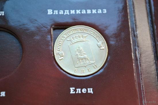 ГВС 10 рублей 2011 Елец