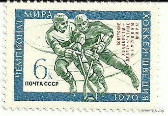 Победа хоккеистов на чемпионате мира 1970 надпечатка негаш. спорт СССР