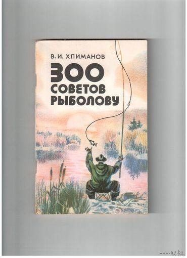 300 советов рыболову