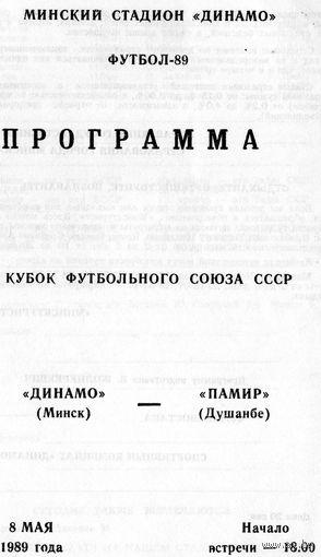 Динамо Минск - Памир Душанбе 8.05.1989г. Кубок футбольного союза.