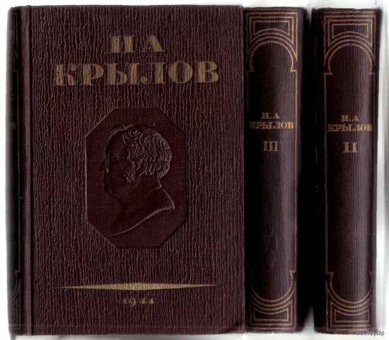 Крылов И. А. Полное собрание сочинений. /В 3 томах/. 1944-46 гг.