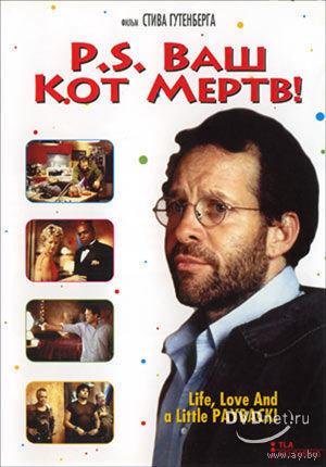 P.S.  Ваша кошка мертва! / P.S. Your Cat is Dead (Стив Гуттенберг)  (DVD5)
