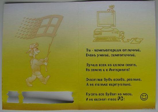 Оригинальная открытка