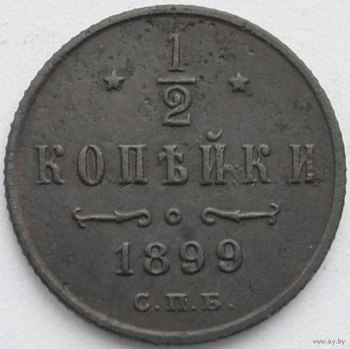 139 1/2 копейки 1899 года.