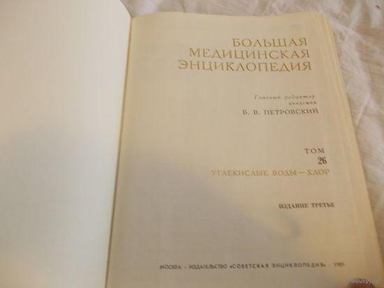 Большая медицинская энциклопедия 26,27 том