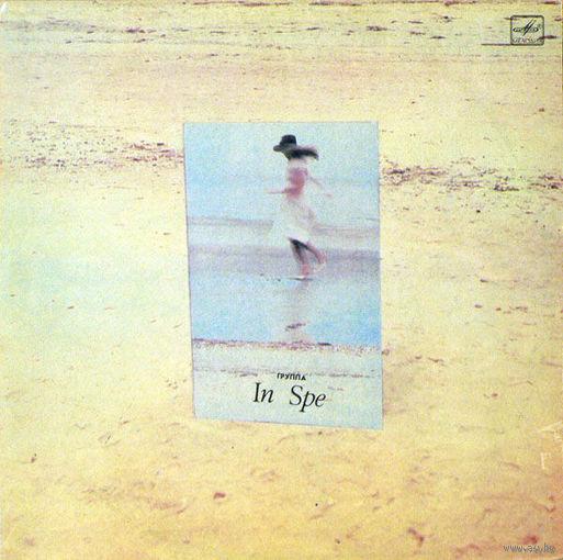 LP Группа In Spe - Концерт Для Пишущей Машинки Ре Мажор (1985)