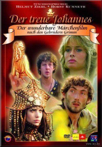 Чешские сказки. Верный Йоганнес / Mahuliena, zlata panna / Treue Johannes, Der (1986 год) Скриншоты внутри