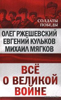 О.Ржешевский, Е.Кульков, М.Мягков - Все о великой войне