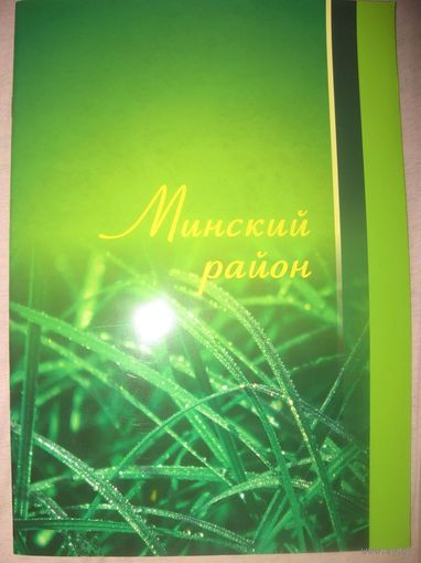 Минский район.