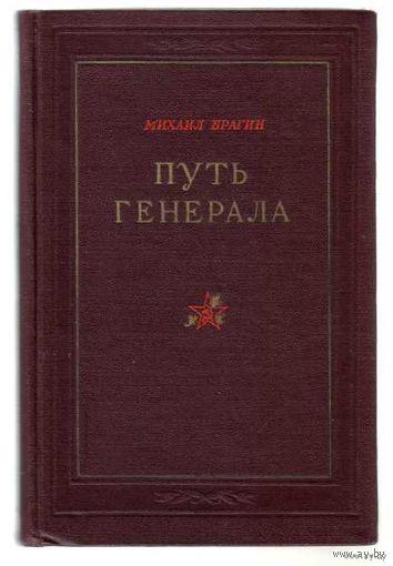 Брагин М. Путь генерала. /Биография генерала армии Н.Ф.Ватутина/ 1953г.