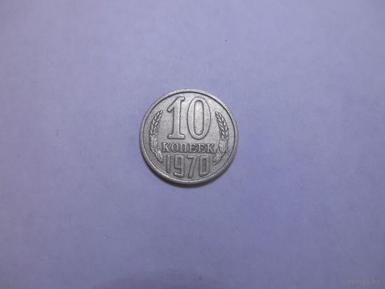 10 коп 1970 г.  ОТЛИЧНАЯ !!!