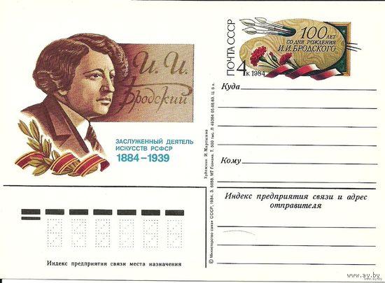 Односторонняя почтовая карточка с ОМ. И.И.Бродский. 1984 СССР