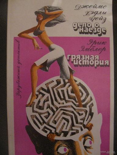 Д.Х.Чейз Дело о наезде/Э.Эмблер Грязная история