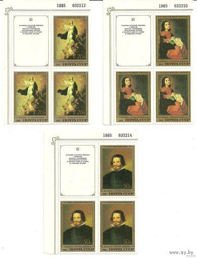 Эрмитаж (Испанская живопись) Серия 5 марок негаш. в квартблоках с купонами 1985 искусство СССР