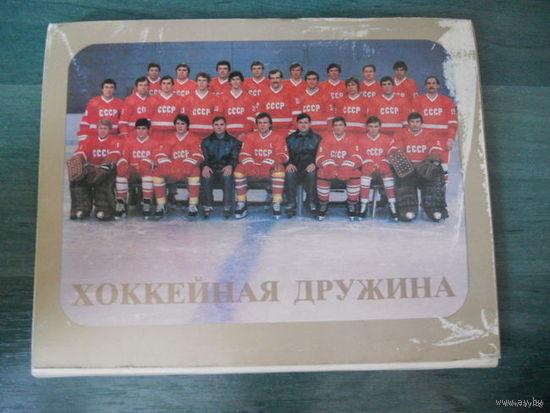 """""""Хоккейная дружина"""" 1983"""