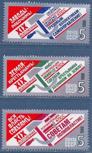 XIX конференция КПСС. 1988 г. 3 марки, чистые.
