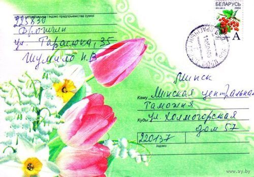"""2006. Конверт, прошедший почту """"Цветы-4"""""""
