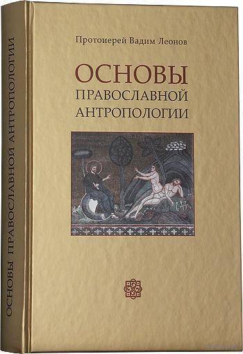о православной антропологии лекции слушать Коломна (Автовокзал Голутвин)