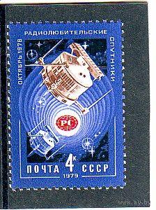 СССР 1979 4937 Радиолюбительские спутники.**