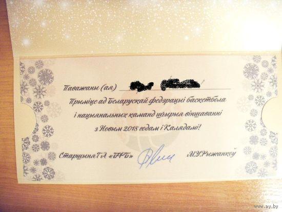Автограф Председателя Белорусской федерации баскетбола М.В.Рыженкова на фирменной открытке