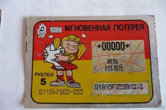 Мгновенная лотерея (лотерея Советского детского фонда, СССР), 5 штук. Цена за все