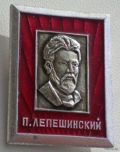 "Значок ""П. Лепешинский"" (из серии ""Они делали революцию"")"