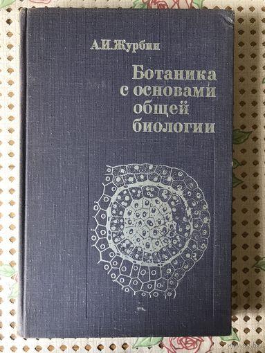 Ботаника с основами общей биологии