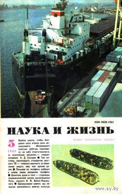 """Журнал """"Наука и жизнь"""", 1989, #5"""