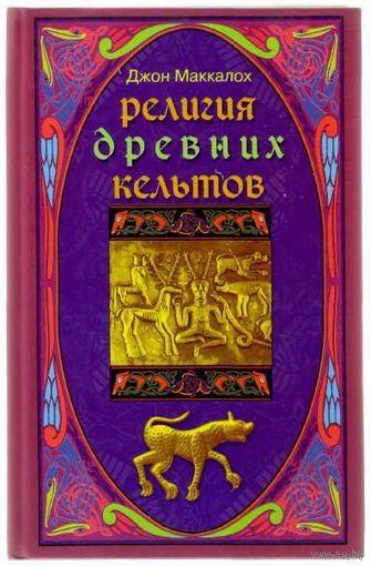 Маккалох Дж. Религия древних кельтов. 2004г.