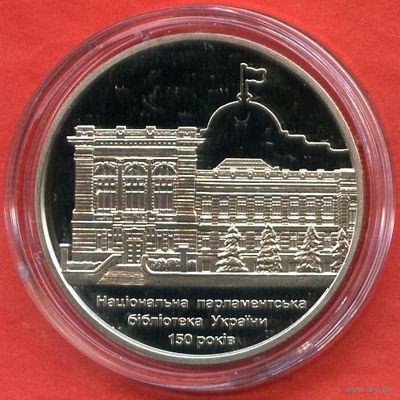 5 гривень 2016 Национальная парламентская библиотека