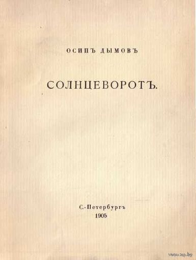 Осип Дымов. Солнцеворот. 1905г.  Редкая книга!
