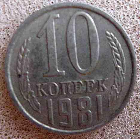 10 копеек 1981 г.
