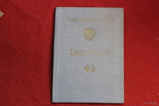 Свидетельство союза общества Красного Креста об  окончании курсов медсестер 1961-1963 г