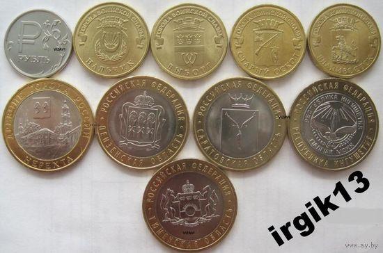 Юбилейные 10 рублей 2014 гг