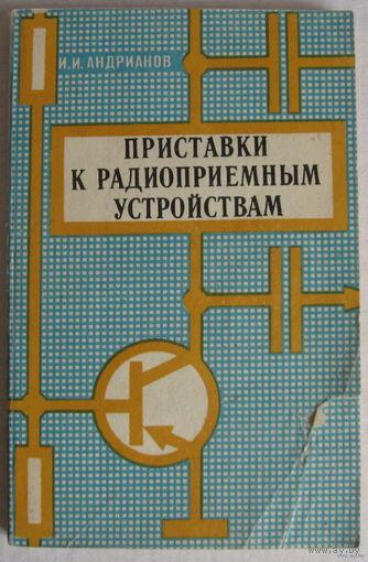 """И. И. Андрианов """"Приставки к радиоприемным устройствам"""""""