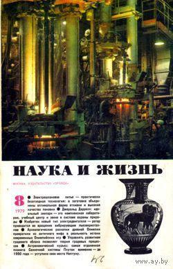 """Журнал """"Наука и жизнь"""", 1979, #8"""